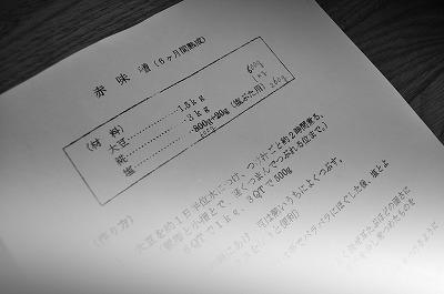021  お味噌作り.jpg
