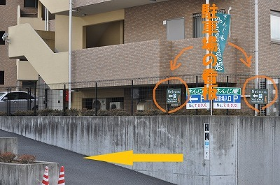Neiro 駐車場11.jpg