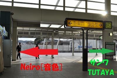 Neiro[音色]のご案内2.jpg